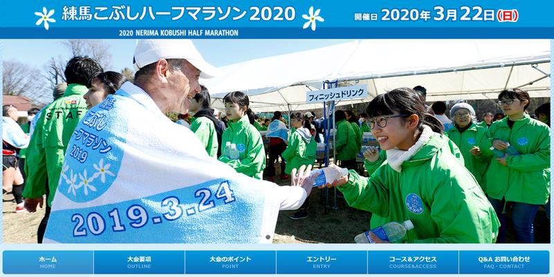 マラソン ハーフ 練馬 2020 こぶし