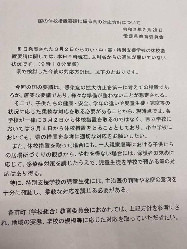 愛媛 コロナ ウイルス 最新 情報
