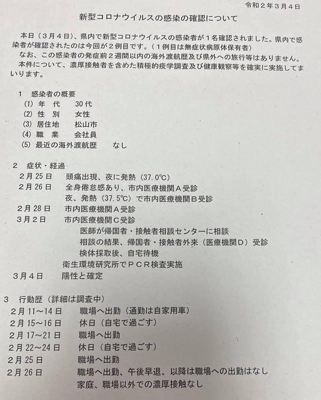 愛媛 県 コロナ ウイルス 感染 特設サイト 愛媛県の新型コロナウイルス