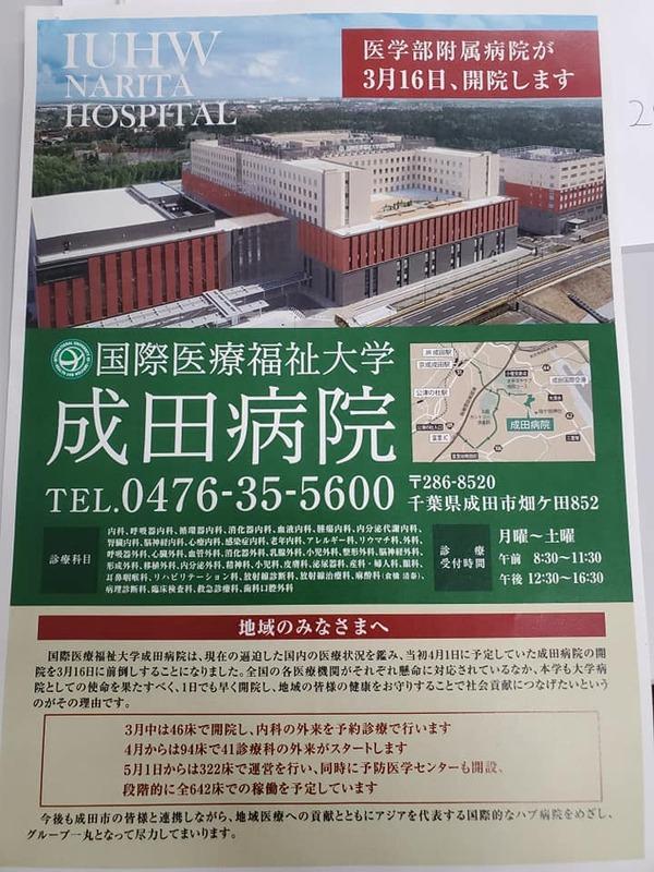 福祉 医療 大学 国際 成田