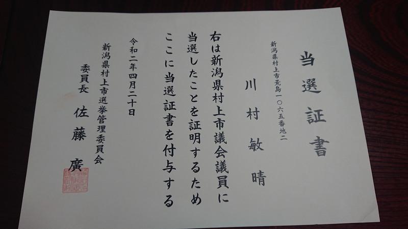村上 市議会 議員 選挙