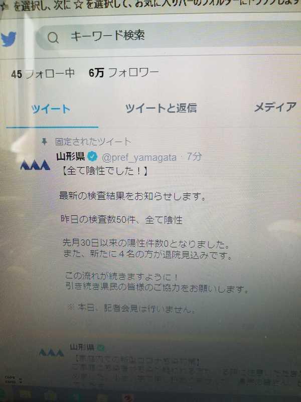 山形 県 コロナ twitter