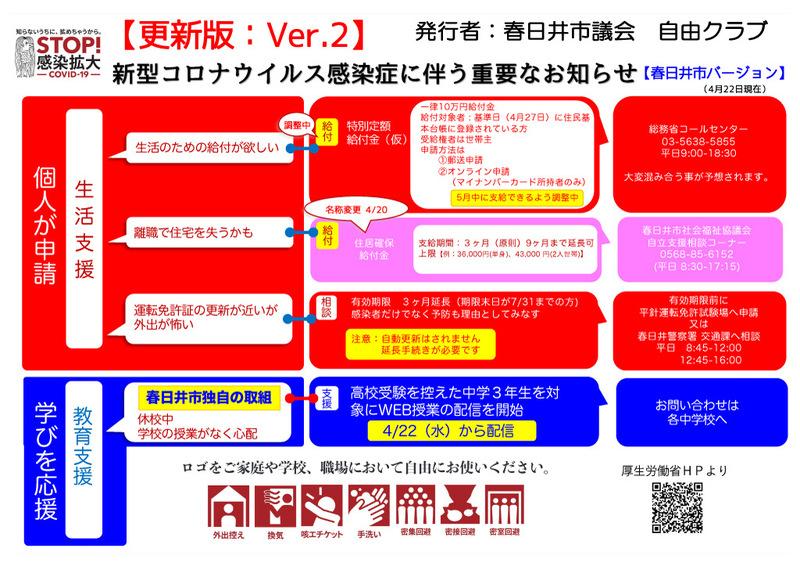 春日井 市 コロナ ワクチン接種情報 春日井市公式ホームページ