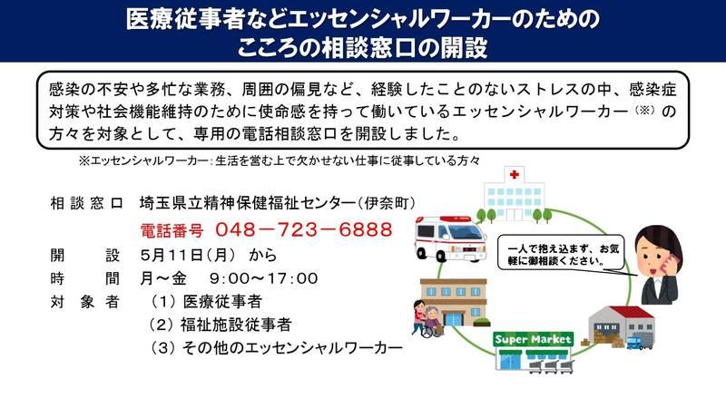 【埼玉県・新型コロナ】エッセンシャルワーカー・医療従事者 ...
