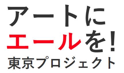 アート に エール を 東京 プロジェクト