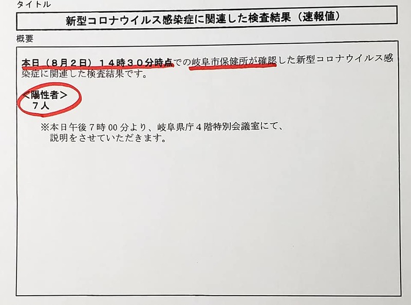 コロナ 速報 県 岐阜