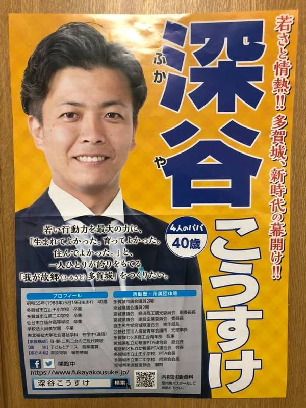 選挙 多賀城 市長