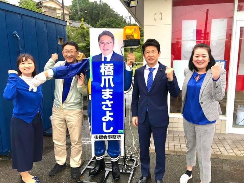 志摩市長選挙、橋爪まさよし候補を応援していますJC時代からの仲間で ...