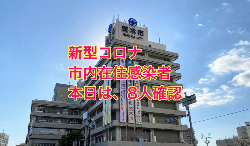 コロナ 感染 市 者 茨木