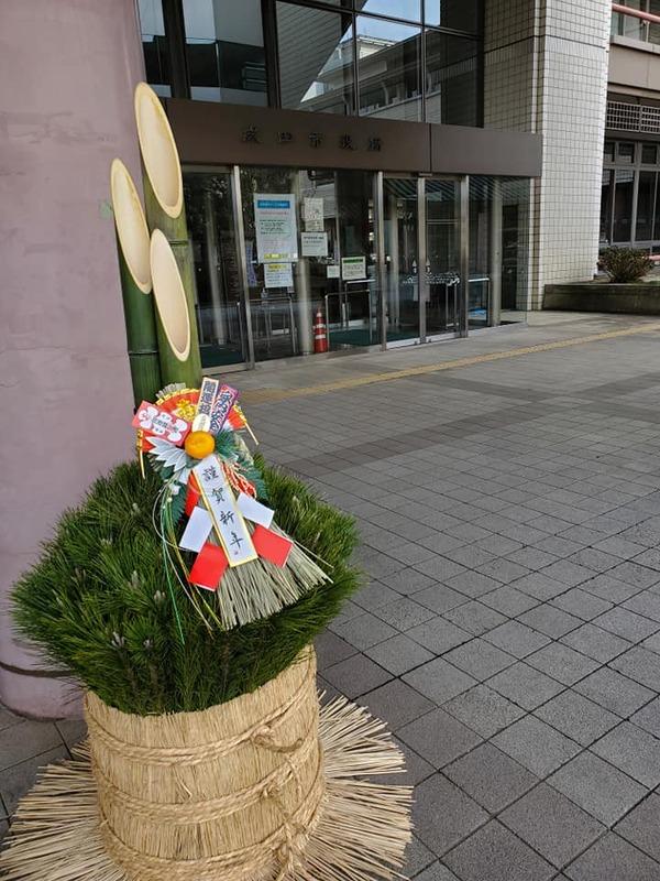 市役所 成田 新型コロナウイルスワクチン接種について|成田市