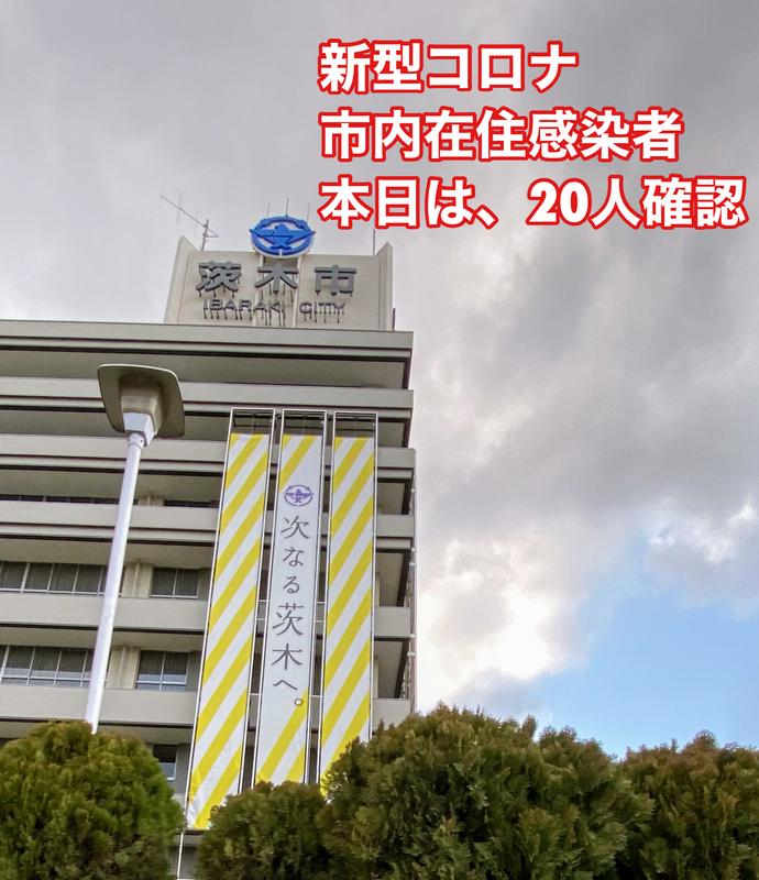 茨木市議会議員