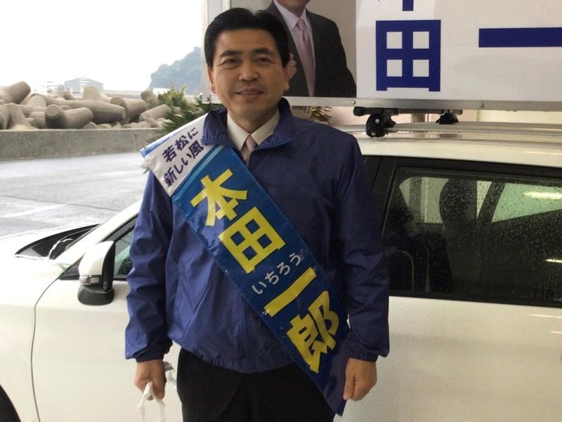 北九州 市 市議会 議員 選挙