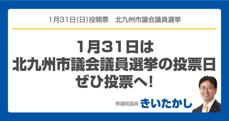 議員 選挙 市議会 北九州