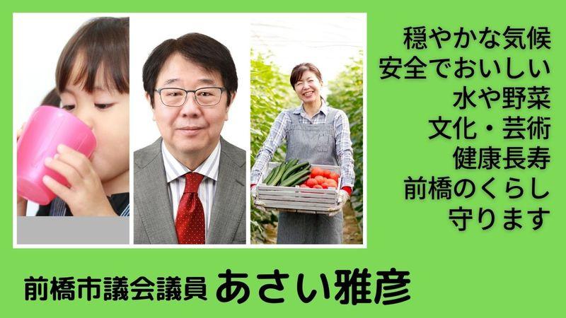 市 議員 前橋 選挙 会