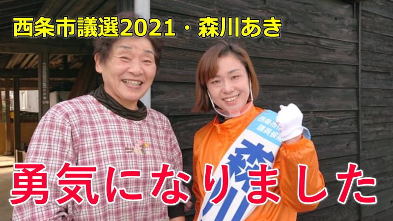 議員 2021 選挙 市議会 西条