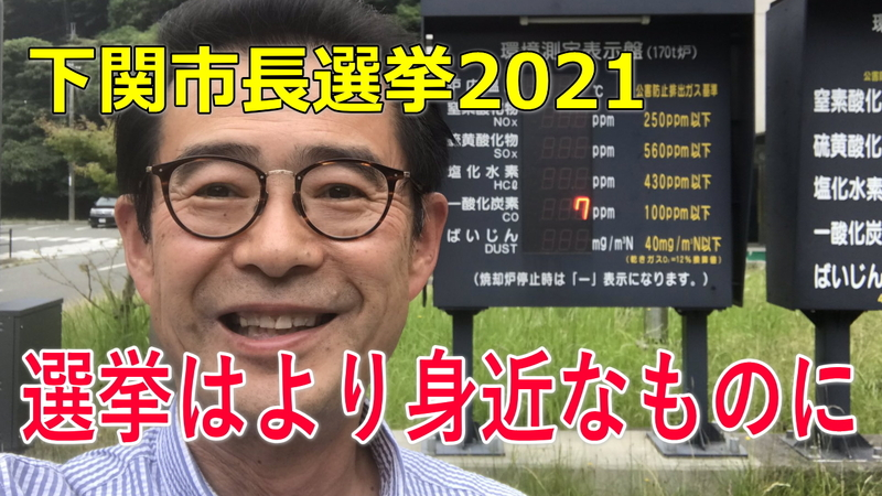 下関市長選挙2021