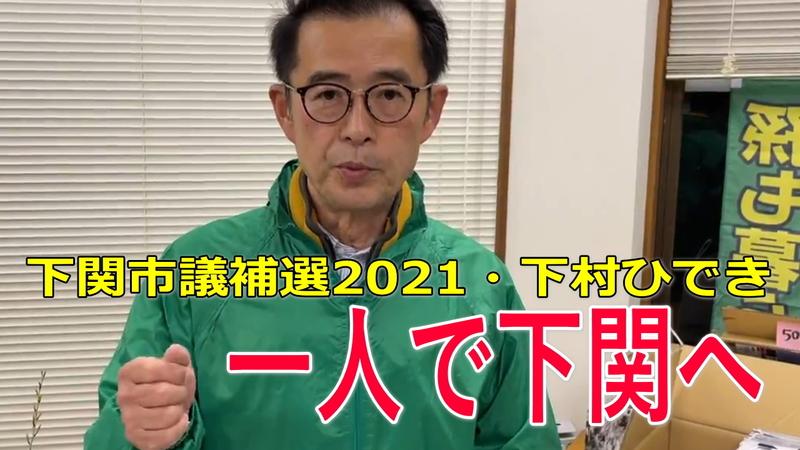 下関市議会議員選挙2021の立候補者