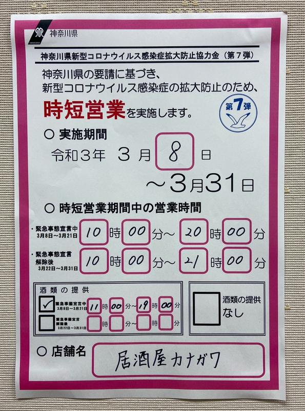 弾 5 協力 金 神奈川 第 新型コロナウイルス感染症拡大防止協力金(第5弾)について(更新日:令和3年2月9日)