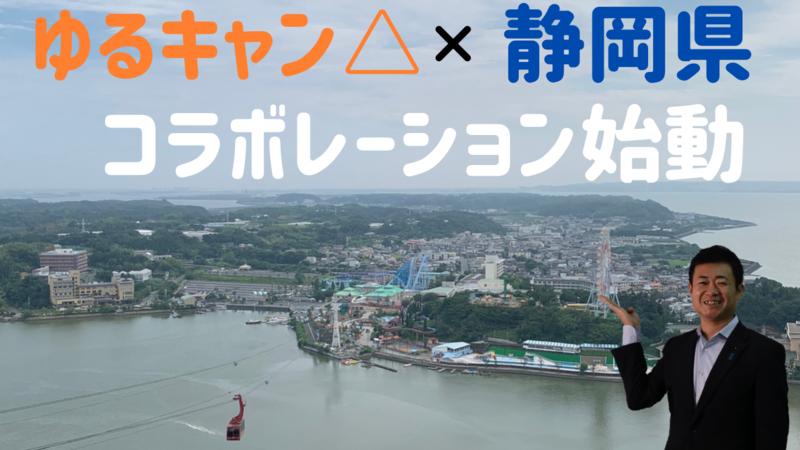 静岡県議会議員