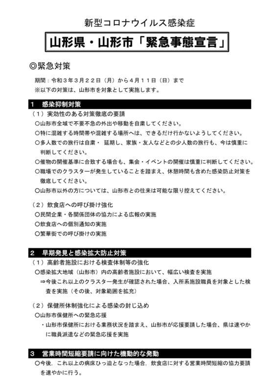 最新 ウイルス 山形 コロナ 県 感染 者 新型コロナウイルス 都道府県別の感染者数・感染者マップ NHK特設サイト