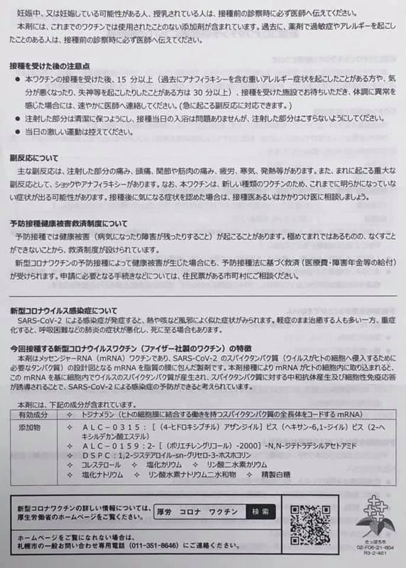 コロナ 最新 市 情報 札幌