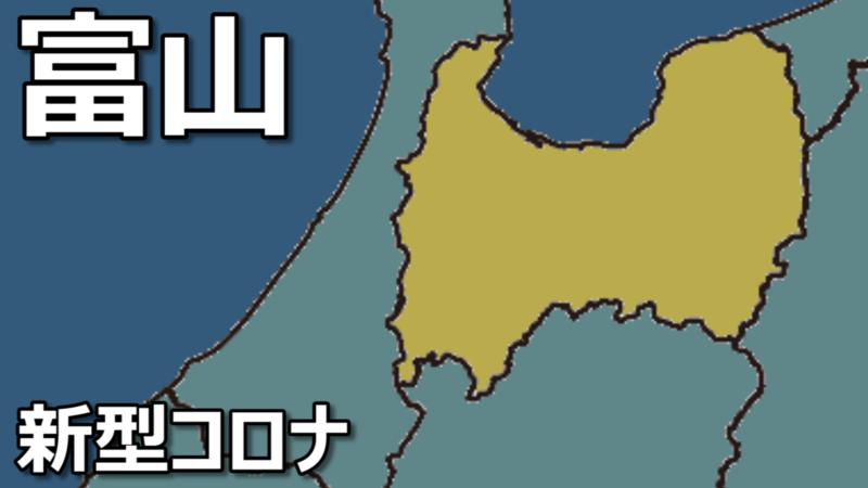 コロナ 八尾 感染 者 市