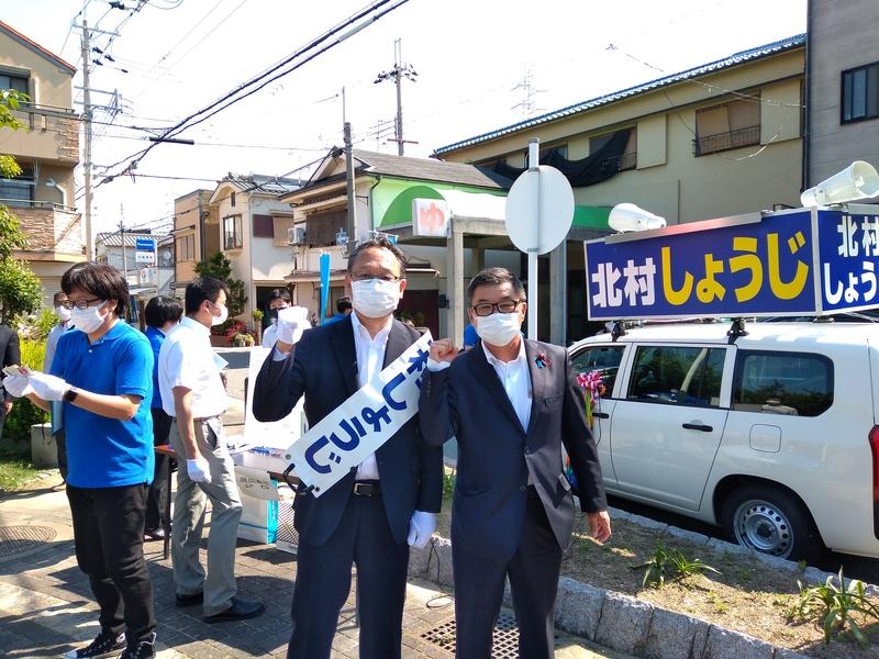 尼崎市議会議員選挙 がんばれ!北村しょうじ候補!