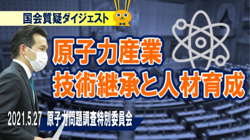 原子力の技術継承と人材育成