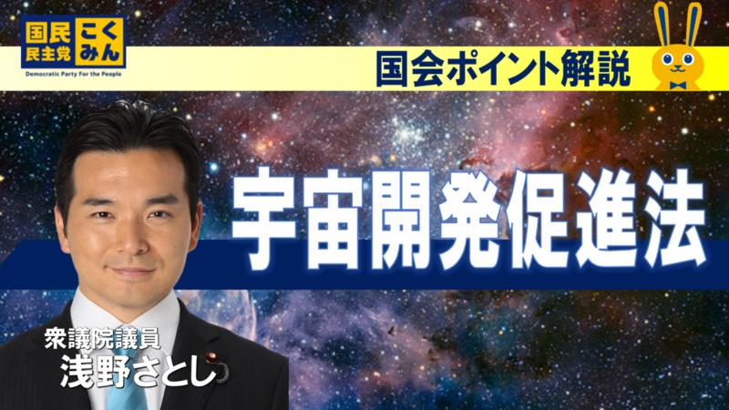 宇宙開発における法律のポイント解説