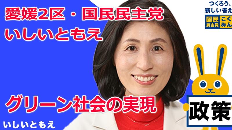 衆議院選挙愛媛2区