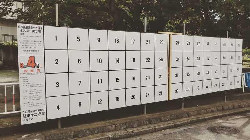 柏市議会選挙