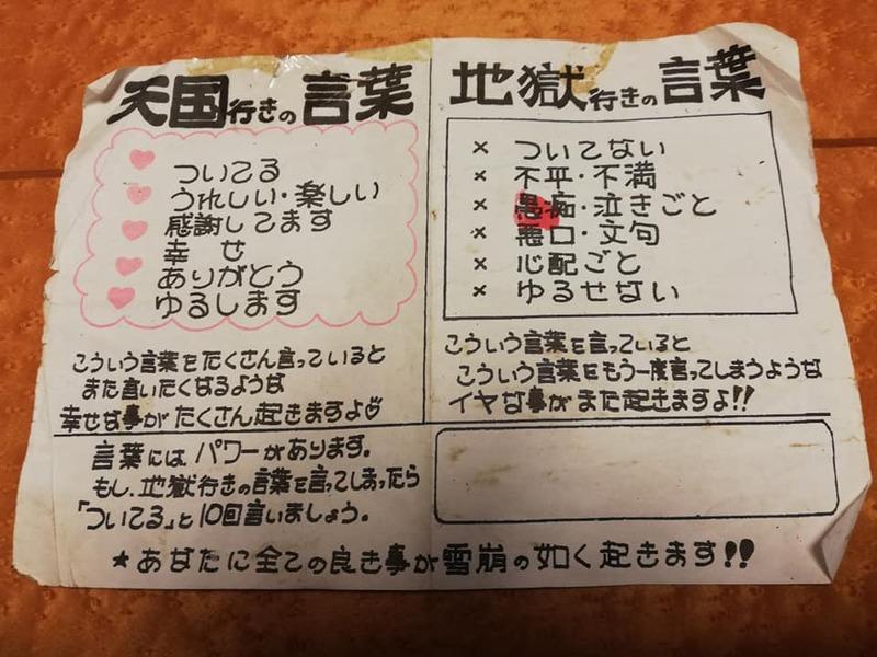 一人 ブログ 斉藤